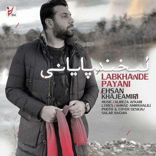 Download Music احسان خواجه امیری لبخند پایانی