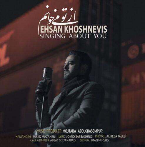 Download Music احسان خوشنویس از تو می خوانم