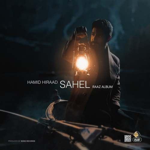 Download Music حمید هیراد ساحل
