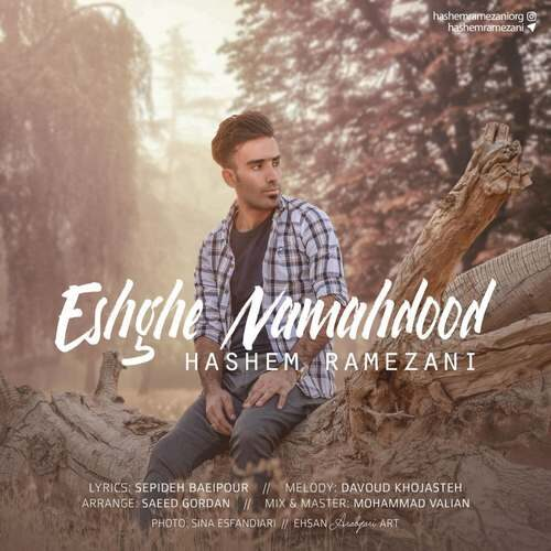 Download Music هاشم رمضانی عشق نامحدود