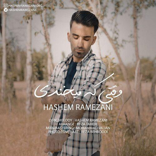 Download Music هاشم رمضانی وقتی که میخندی