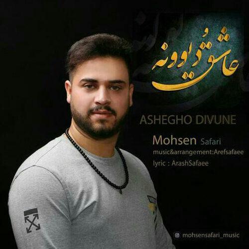 Download Music محسن صفری عاشق و دیوونه