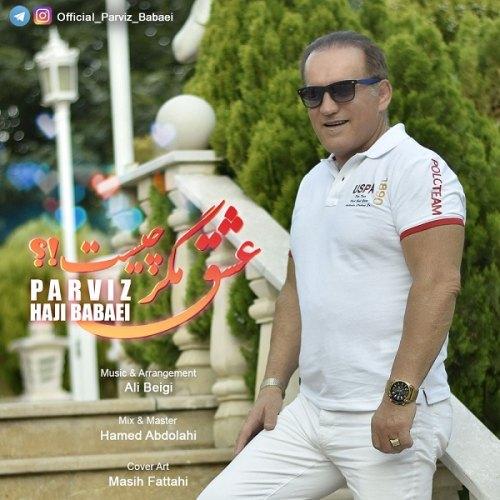 Download Music پرویز بابایی عشق مگر چیست