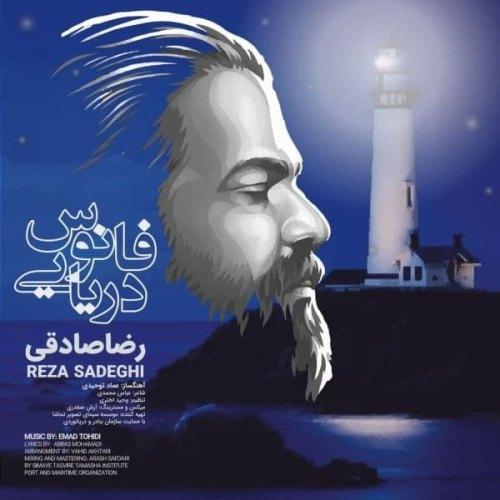 Download Music رضا صادقی فانوس دریایی