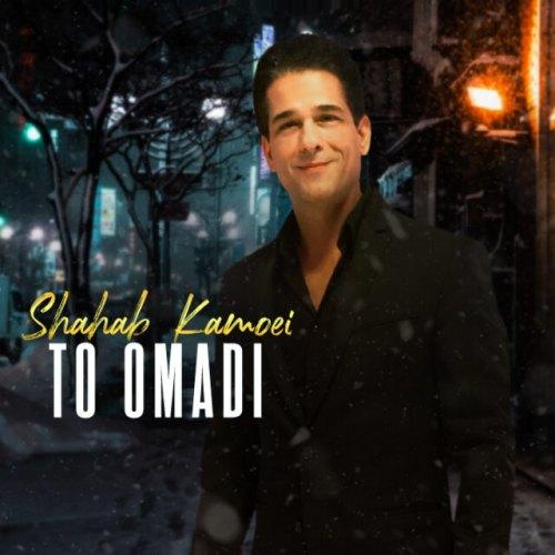 Download Music شهاب کامویی تو اومدی