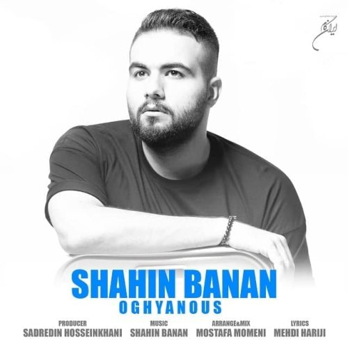 Download Music شاهین بنان اقیانوس