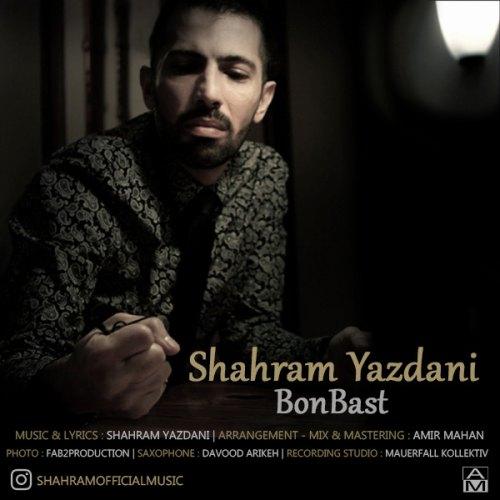 Download Music شهرام یزدانی بن بست