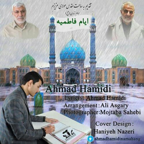 Download Music احمد حمیدی ایام فاطمیه