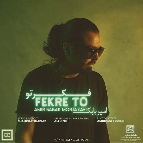 Download Music امیر بابک مرتضوی فکر تو