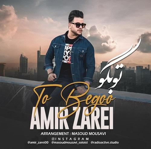 Download Music امیر زارعی تو بگو