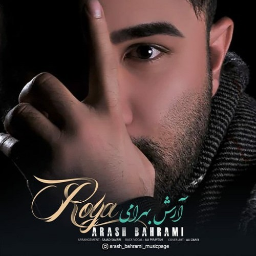 Download Music آرش بهرامی رویا