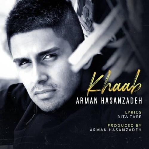 Download Music آرمان حسن زاده خواب