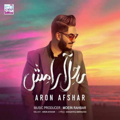 Download Music آرون افشار ساحل آرامش