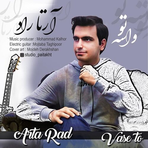 Download Music آرتا راد واسه تو