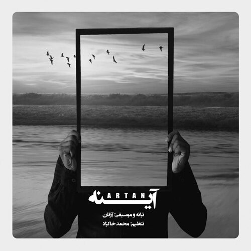 Download Music آرتان آینه