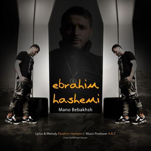 Download Music ابراهیم هاشمی منو ببخش