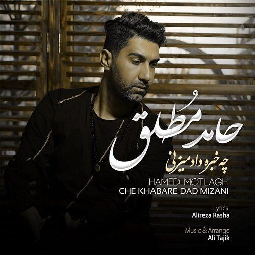 Download Music حامد مطلق چه خبره داد میزنی