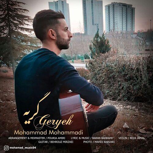 Download Music محمد محمدی گریه