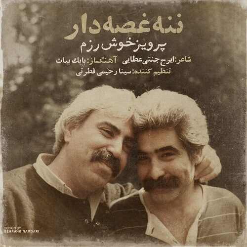 Download Music پرویز خوش رزم ننه غصه دار