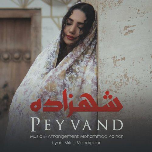 Download Music پیوند شهزاده