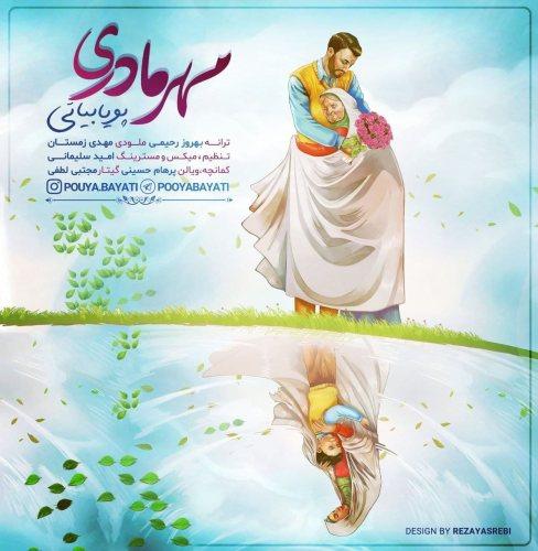 Download Music پویا بیاتی مهر مادری