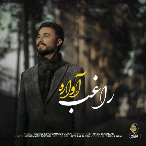 Download Music راغب آواره