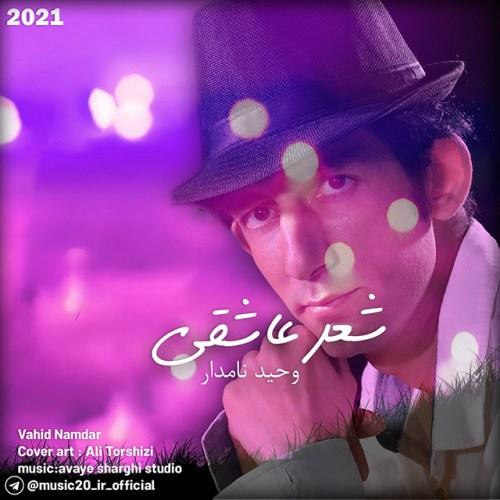 Download Music وحید نامدار شعر عاشقی