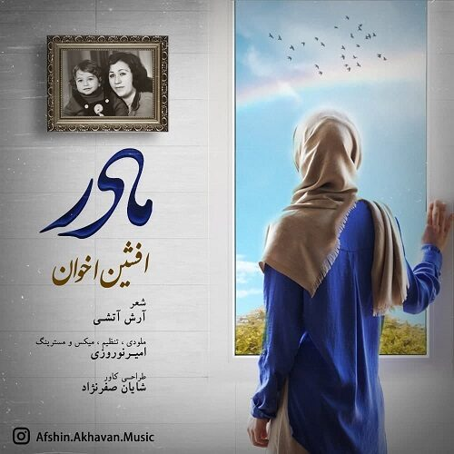 Download Music افشین اخوان مادر