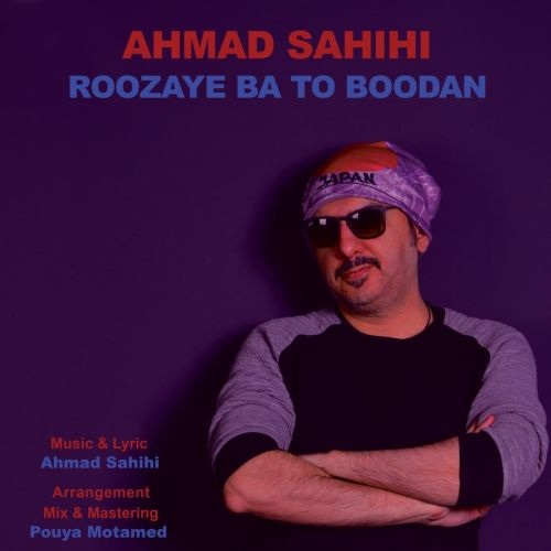 Download Music احمد صحیحی روزای با تو بودن
