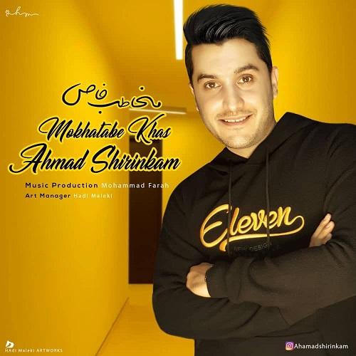 Download Music احمد شیرین کام مخاطب خاص