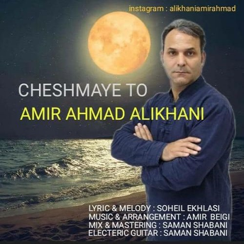 Download Music امیر احمد علیخانی چشمای تو