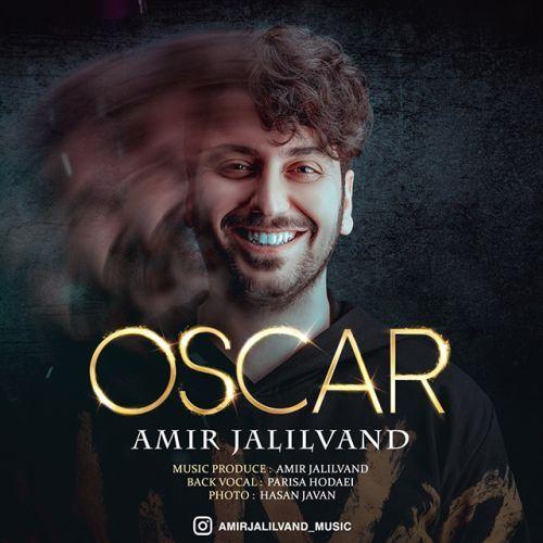 Download Music امیر جلیلوند اسکار