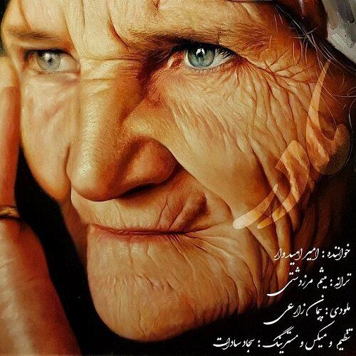 Download Music امیر امیدوار مادر