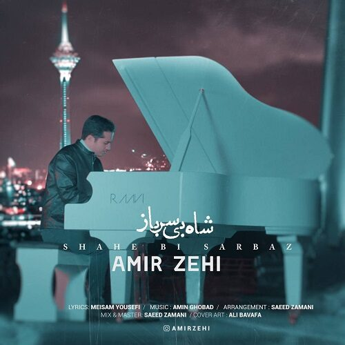 Download Music امیر زهی شاه بی سرباز