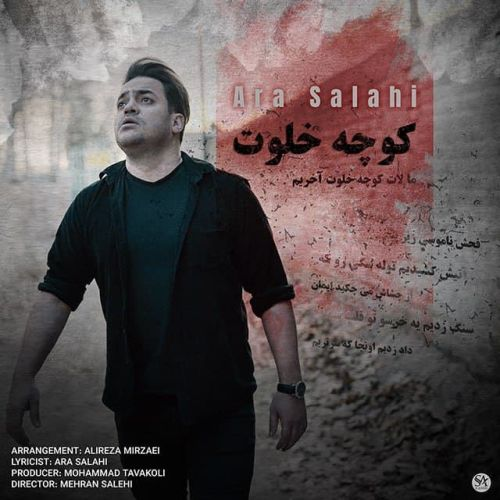 Download Music آرا صلاحی کوچه خلوت