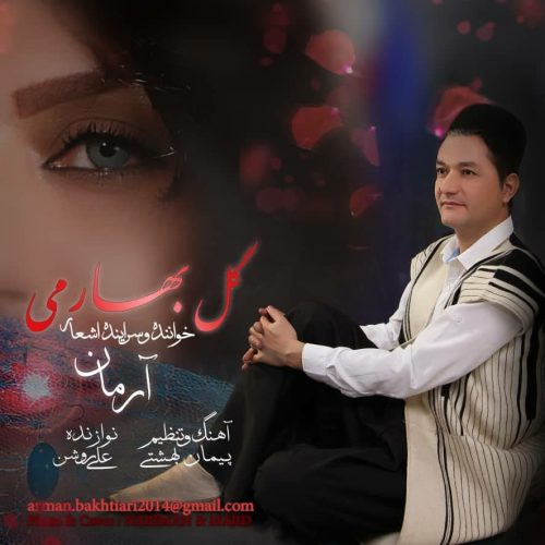 Download Music آرمان بختیاری گل بهارمی