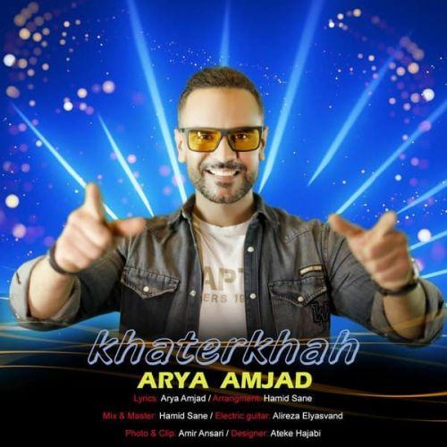 Download Music آریا امجد خاطرخواه
