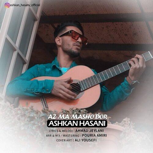 Download Music اشکان حسنی از من مشو دور