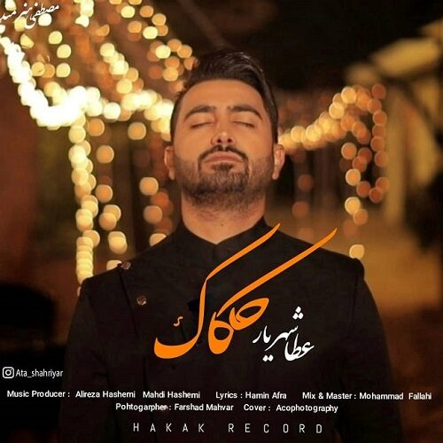 Download Music عطا شهریار حکاک