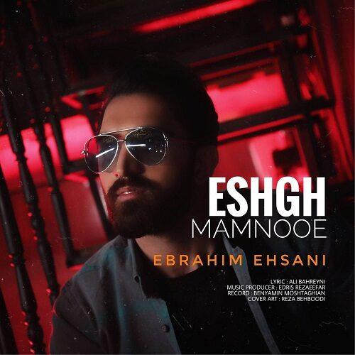Download Music ابراهیم احسانی عشق ممنوعه