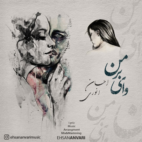 Download Music احسان انوری وای بر من