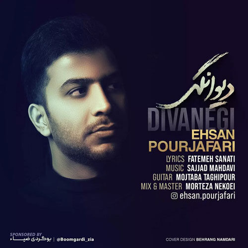 Download Music احسان پورجعفری دیوانگی