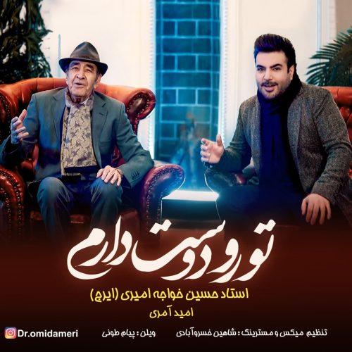Download Music امید آمری و ایرج خواجه امیری تورو دوست دارم