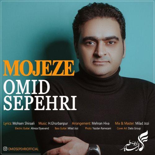 Download Music امید سپهری معجزه