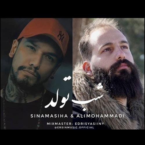 Download Music سینا مسیحا و علی محمدی شب تولد