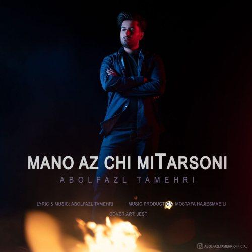 Download Music ابوالفضل طامهری منو از چی میترسونی