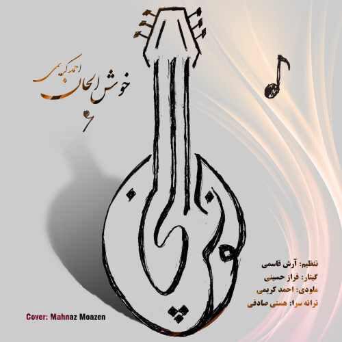 Download Music احمد کریمی خوش الحان