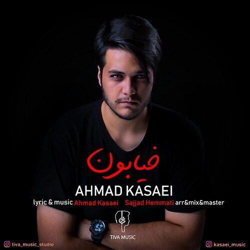 Download Music احمد کسایی خیابون