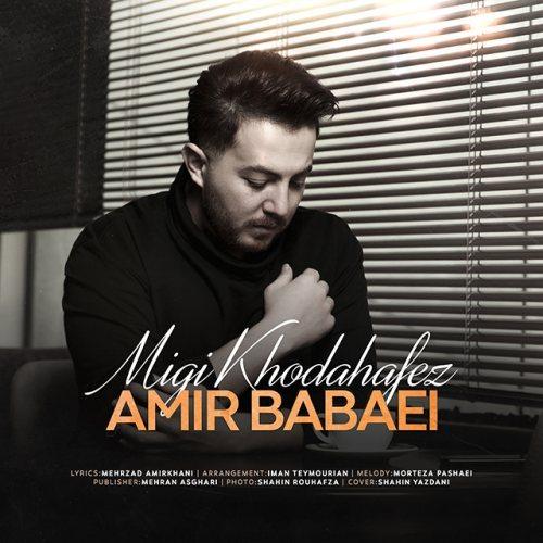 Download Music امیر بابایی میگی خداحافظ (ورژن جدید)