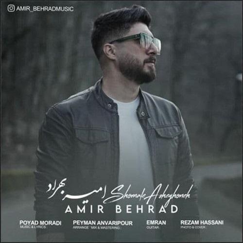 Download Music امیر بهراد شمال عاشقونه